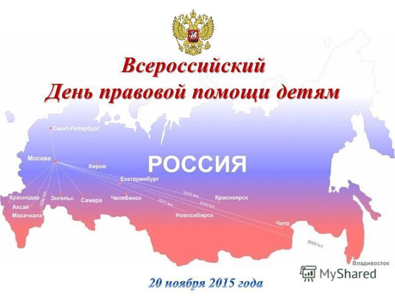 всероссийский день правовой помощи детям картинка могут преобразовать фотографию